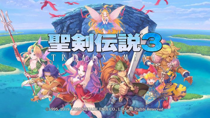 聖剣伝説3タイトル
